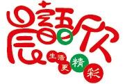 图片标题:字体设计下册0141-0160 关键字:晨语欣 [转换].jpg  加入时间:2008-6-26 15:09 加入作者:redocn