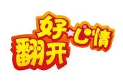 图片标题:字体设计下册0241-0260 关键字:翻开好心情[红动字体].jpg  加入时间:2008-6-26 14:01 加入作者:redocn