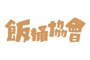 图片标题:字体设计下册0241-0260 关键字:饭桶协会[红动字体].jpg  加入时间:2008-6-26 14:01 加入作者:redocn