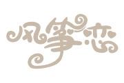 图片标题:字体设计下册0261-0280 关键字:风筝恋[红动字体].jpg  加入时间:2008-6-26 14:01 加入作者:redocn