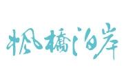 图片标题:字体设计下册0261-0280 关键字:枫桥泊岸[红动字体].jpg  加入时间:2008-6-26 14:01 加入作者:redocn
