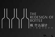 图片标题:中国美院2008届 平面设计系 毕业设计展 ~ 关键字:标志.jpg  加入时间:2008-7-8 13:16 加入作者:redocn