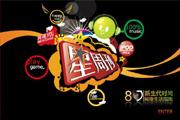 图片标题:中银保险星周刊 关键字:中银保险 背景 时尚 元素  加入时间:2008-7-24 20:54 加入作者:redocn