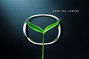 图片标题:创意类-这段时间搜集的[推] 关键字:Mazda (1).jpg  加入时间:2008-7-17 14:29 加入作者:redocn