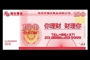 图片标题:矢量钱 关键字:防伪底纹 矢量代金券  加入时间:2008-7-19 15:14 加入作者:阿Q第二