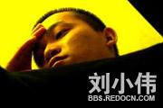 图片标题:刘小伟[第49期] 关键字:设计图片  加入时间:2008-8-7 09:57 加入作者:redocn