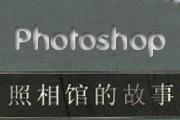 图片标题:《photoshop照相馆的故事》 关键字:设计图片  加入时间:2009-4-9 09:45 加入作者:woyun
