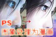 图片标题:将图象处理成漫画人物 关键字:设计图片  加入时间:2008-11-26 15:43 加入作者:woyun