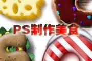 图片标题:■PS美食系列:花生酱饼干、奶酪、巧克力甜点、糖果藤、奥利奥、冰淇凌蛋糕、三明治■ 关键字:设计图片  加入时间:2008-9-26 17:41 加入作者:woyun