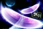 图片标题:飘舞教材 关键字:ps羽毛制作教程  加入时间:2008-8-19 10:46 加入作者:redocn