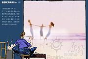 图片标题:原野  PS实例教程——虚幻人物 关键字:发表012.jpg  加入时间:2008-8-19 11:10 加入作者:redocn