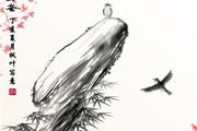 图片标题:原创PS------水墨花鸟 关键字:hn8.jpg  加入时间:2008-8-19 11:24 加入作者:redocn