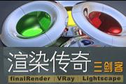 图片标题:Vray Finalrender  Brazil 白金渲染教程1.85G 关键字:Vray Finalrender  Brazil 白金渲染教程  加入时间:2008-9-5 10:13 加入作者:lwiff