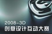 图片标题:※ 2008→3D创意设计互动大赛 关键字:图形1.jpg  加入时间:2008-9-4 16:41 加入作者:lwiff