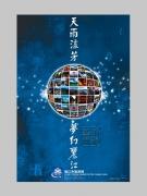 图片标题:几张丽江旅游海报,砸死我吧!!!!!!!! 关键字:海报蓝.jpg  加入时间:1235653303 加入作者: