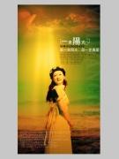 图片标题:几张丽江旅游海报,砸死我吧!!!!!!!! 关键字:一米阳光.jpg  加入时间:1235653303 加入作者: