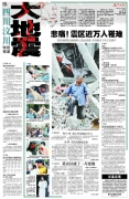 图片标题:抗震报纸版 关键字:02 副本副本.jpg  加入时间:1225077641 加入作者: