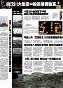图片标题:抗震报纸版 关键字:设计图片  加入时间:1225077641 加入作者: