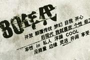 图片标题:四海·光明设计协会群首次作品 关键字:标志画册样本目录包装宣传单海报  加入时间:2008-11-7 07:54 加入作者:redocn