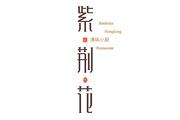 图片标题:哈尔滨 庞国平 餐饮vi设计 (2) 关键字:logo.jpg  加入时间:2008-11-7 19:10 加入作者:redocn