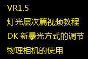 图片标题:VR1.5之灯光层次篇视频教程及DK新暴光方式的调节及物理相机的使用. 关键字:VR教程  加入时间:2008-11-11 10:24 加入作者:lwiff