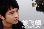 图片标题:姚飞麟[第60期] 关键字:姚飞麟照片  加入时间:2008-11-14 15:16 加入作者:redocn