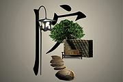 图片标题:新浦江城 字体设计 关键字:地产广告  墙体广告 楼书 海报   标志设计|logo设计  加入时间:2008-12-18 19:32 加入作者:redocn