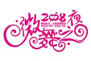 图片标题:发一些今年下半年做的东西来PP 关键字:舞蹈晚会  加入时间:2008-12-18 20:07 加入作者:redocn