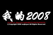 图片标题:==我的2008== 关键字:设计图片  加入时间:2009-7-12 20:15 加入作者:lq8639