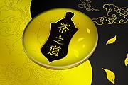 图片标题:罗来武个人作品集/包装/标志/画册等 关键字:tea2.jpg  加入时间:2009-2-15 21:07 加入作者:redocn