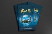 图片标题:松山湖折页  折页设计 关键字:折页设计 宣传折页  加入时间:2009-2-15 11:36 加入作者:木子过客