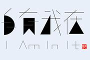 图片标题:【自有我在】 后传统 主义海报联展 关键字:4e3c8723g62d921985c54.gif  加入时间:2009-3-15 21:48 加入作者:redocn
