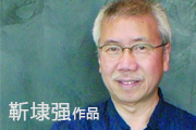 图片标题:靳埭强---中国风 关键字:设计图片  加入时间:2009-3-19 15:58 加入作者:redocn