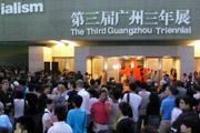 图片标题:第三届广州三年展 —— 与后殖民说再见 关键字:展示展会  加入时间:2009-3-26 16:31 加入作者:redocn