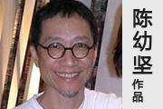 图片标题:▂▃▄ 陈幼坚 ♥ 作品欣赏 ▄▃▂ 关键字:设计图片  加入时间:2009-3-26 17:12 加入作者:redocn