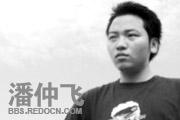 图片标题:潘仲飞[第70期] 关键字:未标题-1.jpg  加入时间:2009-4-2 09:23 加入作者:redocn