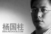 图片标题:杨国柱[第76期] 关键字:文里杨国.jpg  加入时间:2009-8-26 11:46 加入作者:redocn