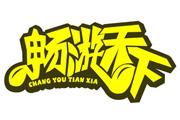 图片标题:深圳 作品集 平面 传中 关键字:设计图片  加入时间:2009-5-21 18:26 加入作者:redocn
