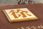 图片标题:钱币包装设计---由南京永银钱币收藏研发部历时一年开发出售 关键字:设计图片  加入时间:2009-6-30 22:17 加入作者:redocn