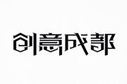 图片标题:一些字体 关键字:创意成都 标志 logo 字体设计  加入时间:2009-7-8 08:03 加入作者:redocn