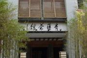 图片标题:杭州青藤茶馆工程实例 关键字:803308-71543376-embed.jpg  加入时间:2009-7-18 10:44 加入作者:lq8639