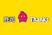 图片标题:胜司 关键字:标志 logo 字体设计 vi应用 名片 胜司 thanks 卡通  加入时间:2009-7-25 11:06 加入作者:redocn