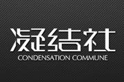 图片标题:【凝结社】标志 关键字:标志设计|logo设计 字体设计  加入时间:2009-10-28 20:10 加入作者:木子过客
