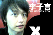 图片标题:李子言[第146期] 关键字:21-08-10_2012.jpg  加入时间:2010-11-12 09:40 加入作者:yu790416