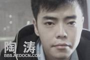 图片标题:陶涛[第151期] 关键字:照片.jpg  加入时间:2010-12-23 09:59 加入作者:redocn