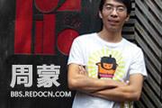 图片标题:周蒙[第106期] 关键字:红动每周一星 设计师  周蒙  加入时间:2010-1-7 11:41 加入作者:木子过客