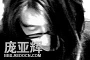 图片标题:庞亚辉[第108期] 关键字:庞亚辉.jpg  加入时间:2010-1-21 11:12 加入作者:redocn