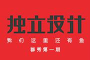 图片标题:Independent 设计群,第一期作品集——我们这里还有鱼! 关键字:20100110_dcb05cd735c23968fe33SqOPfwsjztBc.jpg  加入时间:2010-1-25 12:43 加入作者:谊者の翎星