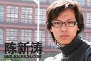 图片标题:陈新涛[第112期] 关键字:红动每周一得  加入时间:2010-3-4 10:41 加入作者:redocn