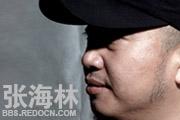 图片标题:张海林[第113期] 关键字:张海林.jpg  加入时间:2010-3-11 11:21 加入作者:redocn